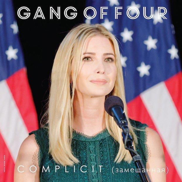Complicit EP
